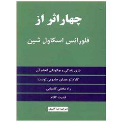 کتاب چهار اثر از فلورانس اسکاول شین انتشارات نیک فرجام