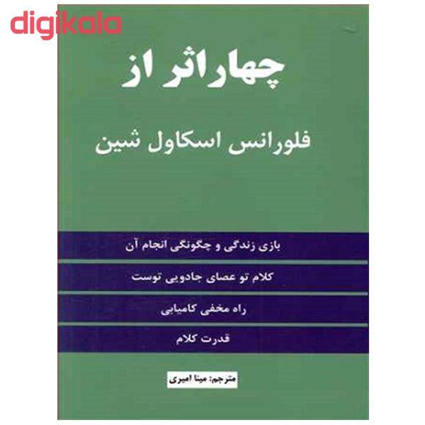 کتاب چهار اثر از فلورانس اسکاول شین انتشارات نیک فرجام main 1 1