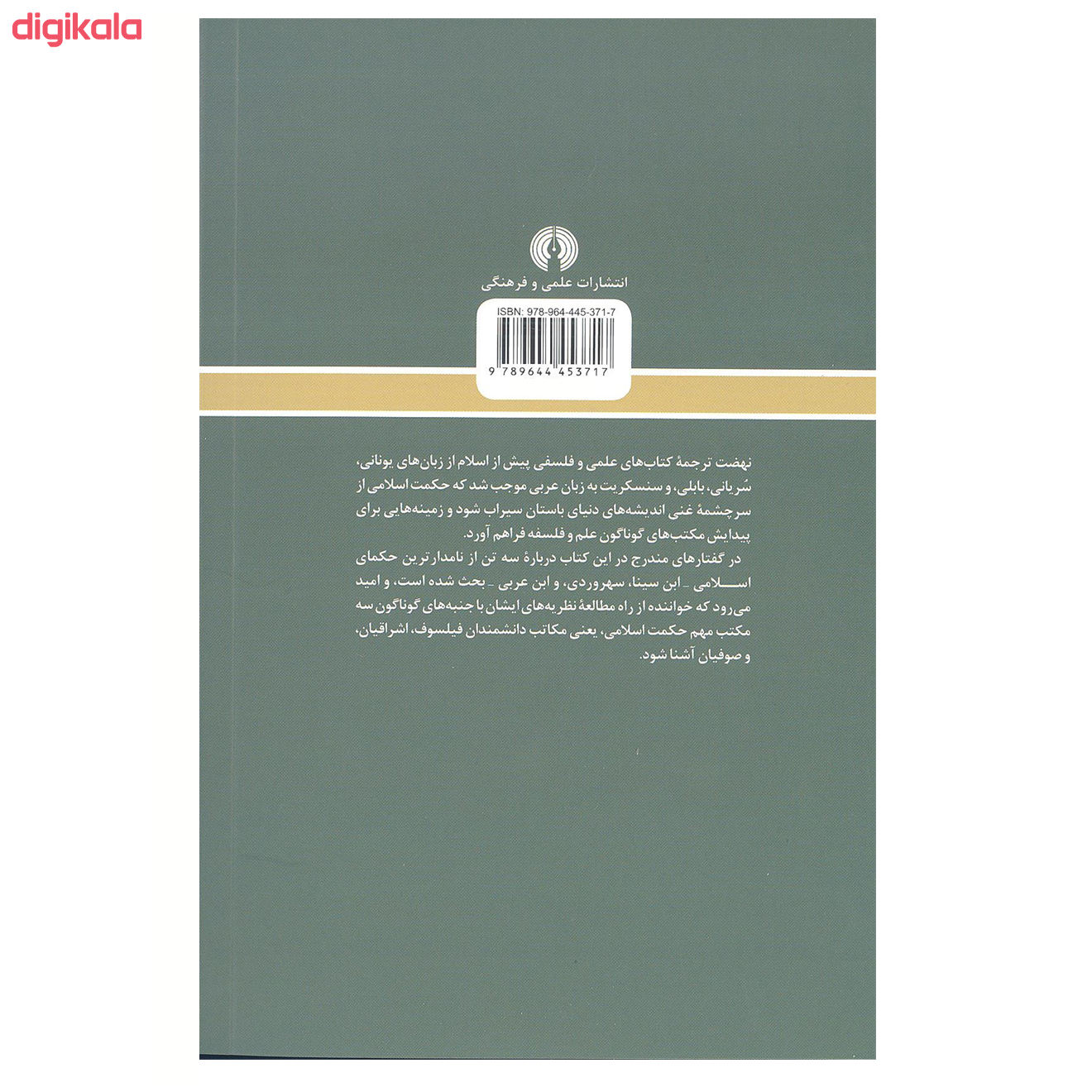 کتاب سه حکیم مسلمان اثر سید حسین نصر نشر علمی و فرهنگی main 1 1