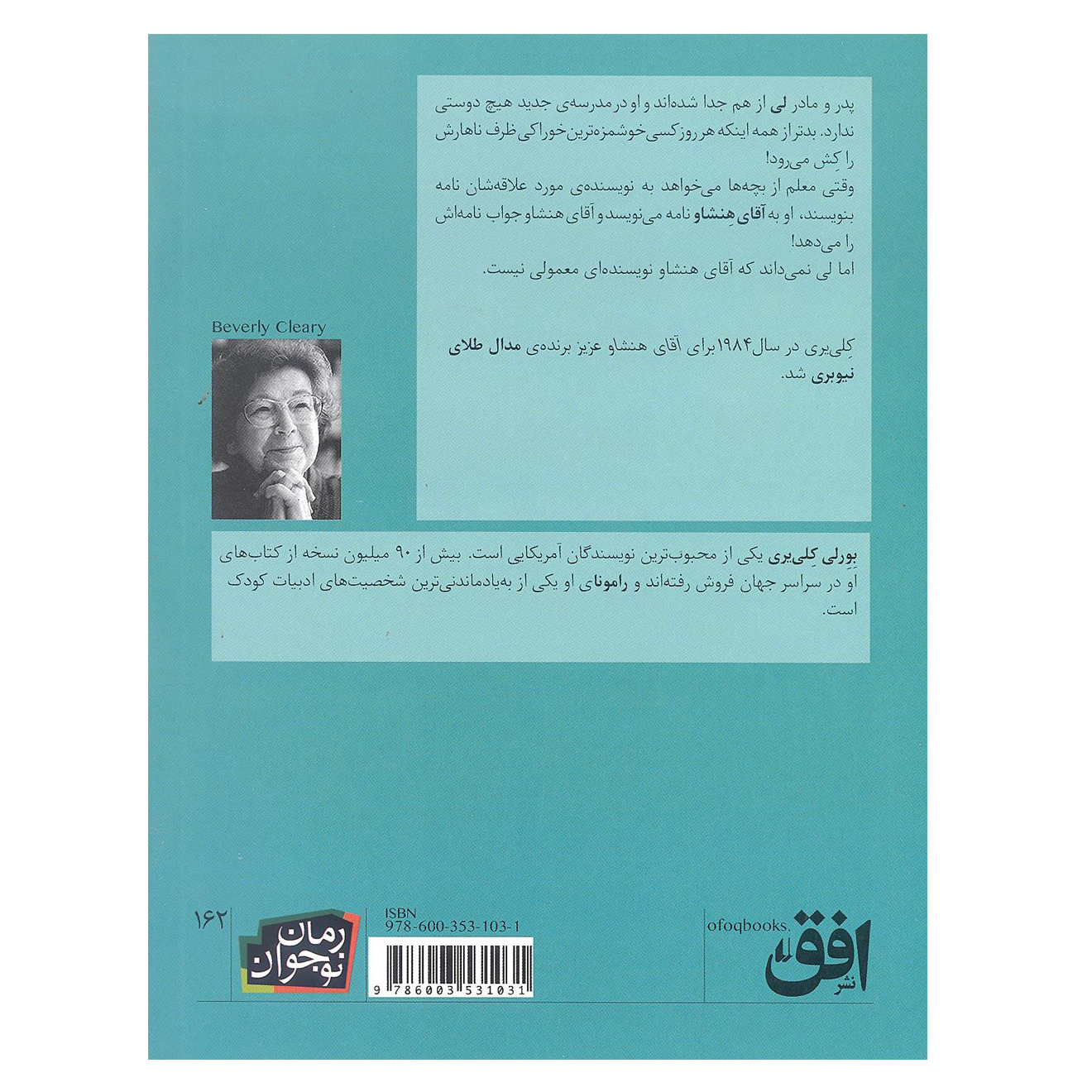کتاب آقای هنشا و عزیز اثر بورلی کلی یری نشر افق