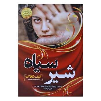 کتاب شیر سیاه اثر الیف شاکاف نشر نسیم قلم