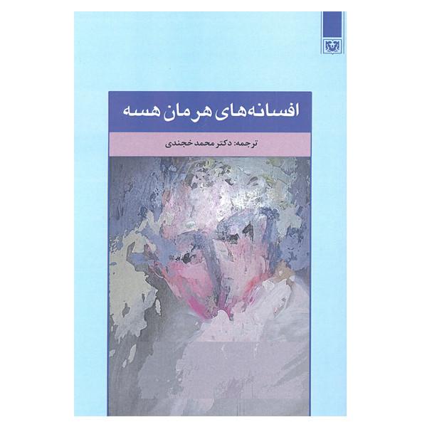 کتاب افسانه های هرمان هسه اثر دکتر محمد خجندی انتشارات پارس کتاب