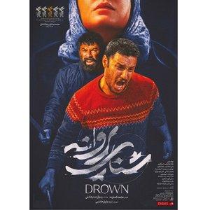 فیلم سینمایی شنای پروانه اثر محمد کارت