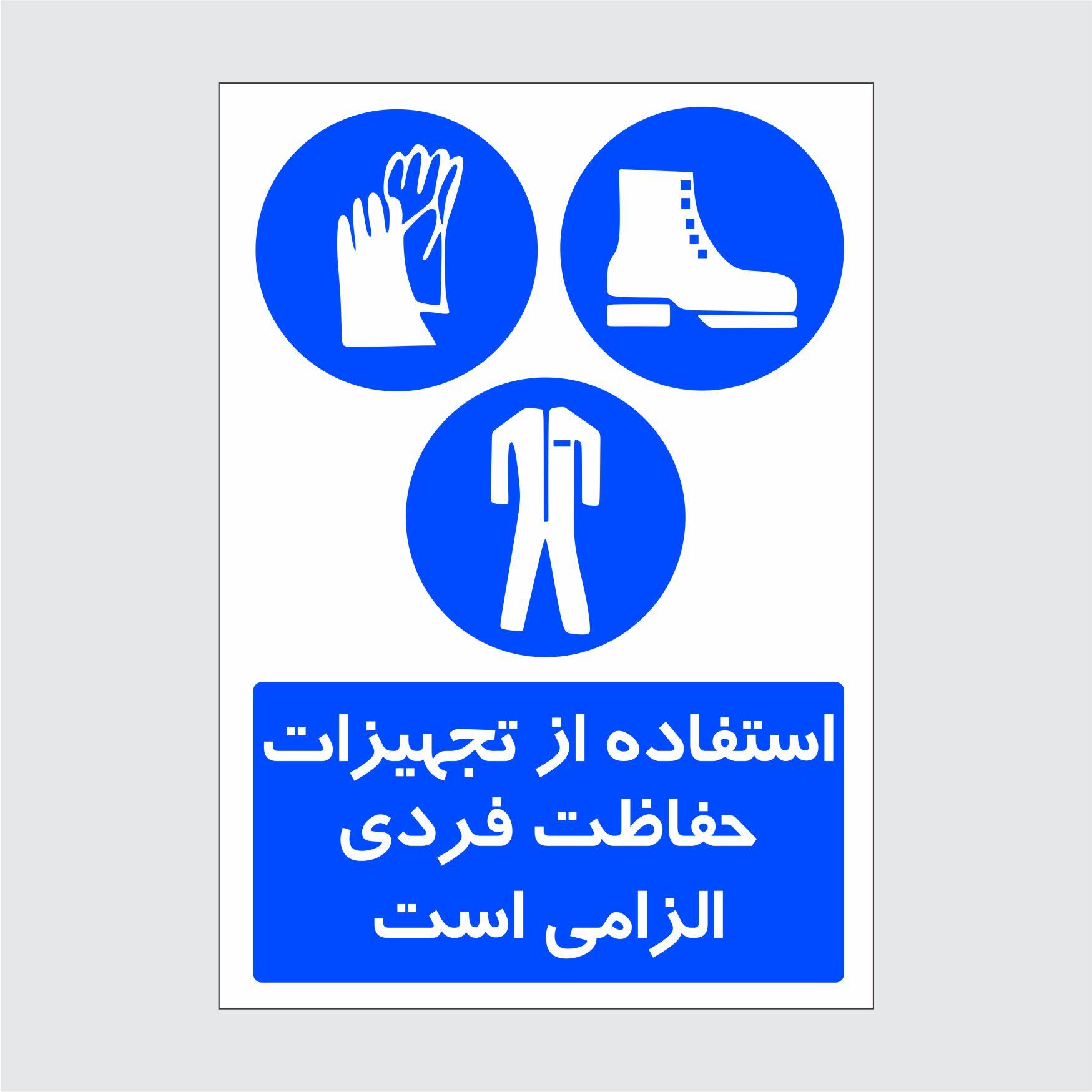 برچسب ایمنی طرح استفاده از تجهیزات حفاظت فردی الزامی است