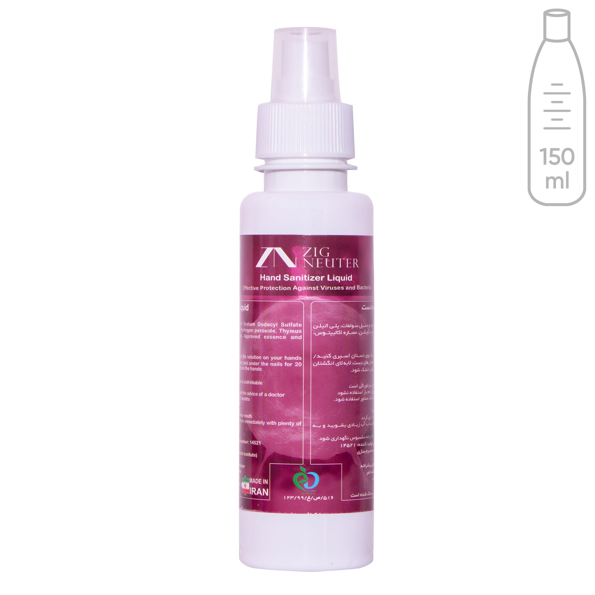 محلول ضدعفونی کننده دست زیگ نوتر مدل HWPS حجم 150میلی لیتر