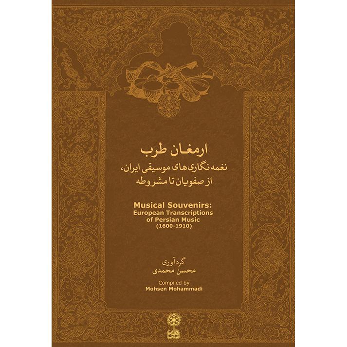 کتاب ارمغان طرب اثر محسن محمدی نشر ماهور