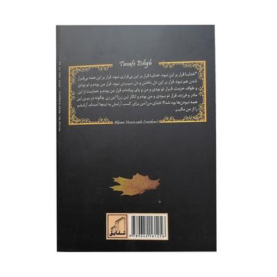 کتاب طواف و عشق اثر اکرم حسین زاده انتشارات شقایق