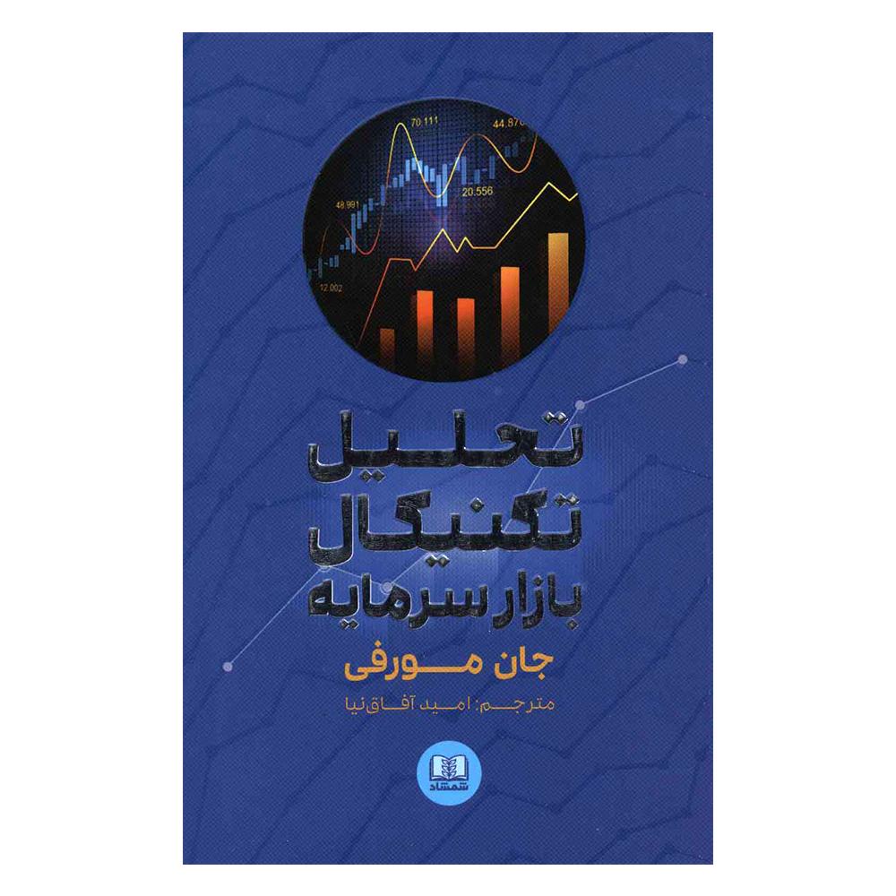 خرید                      کتاب تحلیل تکنیکال بازار سرمایه اثر  جان مورفی انتشارات شمشاد