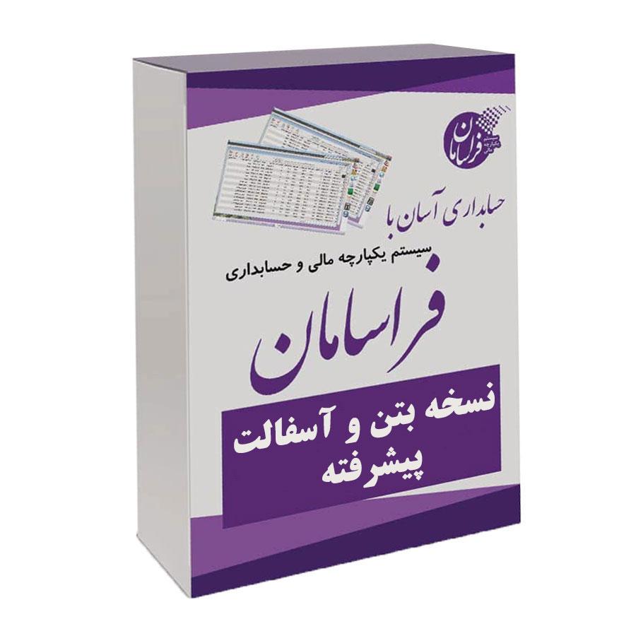 نرم افزار حسابداری نسخه بتن و آسفالت پیشرفته نشر فراسامان
