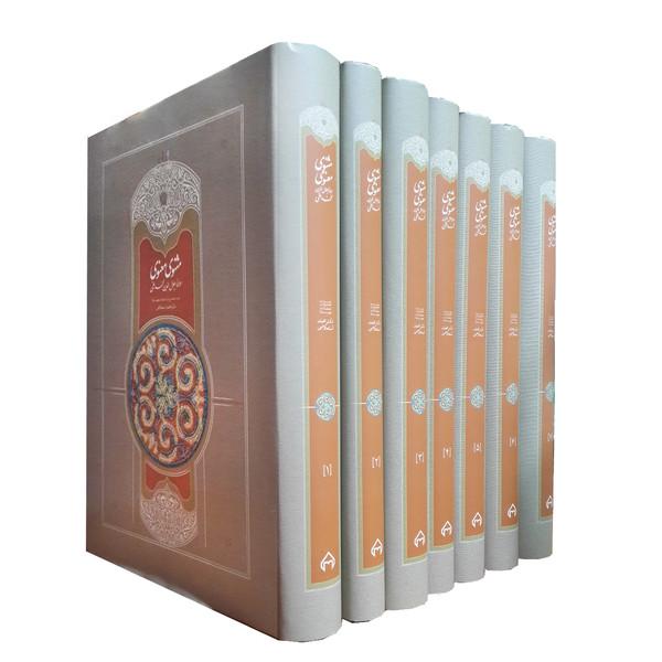 کتاب مثنوی معنوی انتشارات سخن 7 جلدی