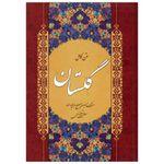 کتاب متن کامل گلستان انتشارات سالار الموتی