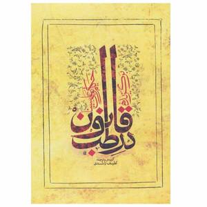 کتاب برگزیده قانون در طب اثر حسین بن عبدالله ابن سینا انتشارات ارمغان طوبی