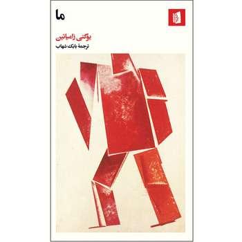 کتاب ما اثر یوگنی زامیاتین نشر بیدگل