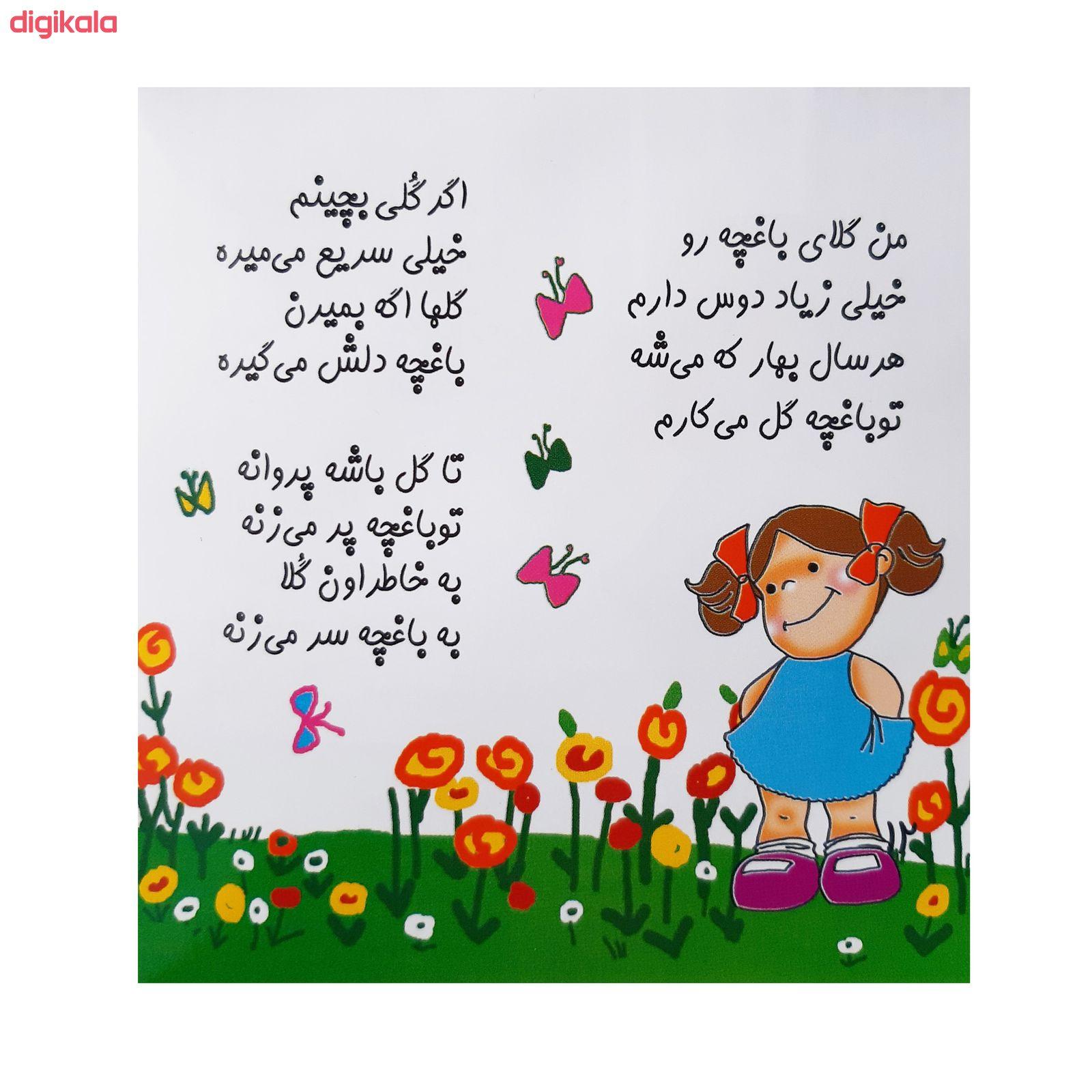 کتاب کوچولوها اثر وجیهه عبدیزدان انتشارات فرهنگ مردم 8 جلدی main 1 17