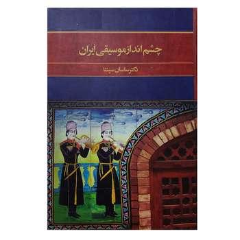 کتاب چشم انداز موسیقی ایران اثر ساسان سپنتا نشر ماهور