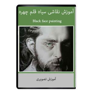 نرم افزار آموزش نقاشی سیاه قلم چهره نشر دیجیتال