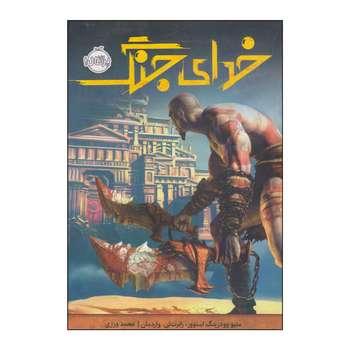 کتاب خدای جنگ اثر متیو وودرینگ استوور و رابرت ئی. واردمان انتشارات پرتقال