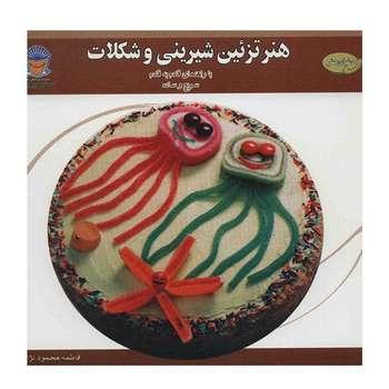 کتاب دنیای هنر تزئین شیرینی و شکلات اثر ایرینا ویکتورونا استپانوا