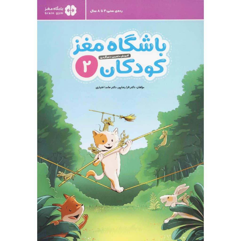 کتاب باشگاه مغز کودکان 2 اثر دکتر تارا رضاپور و دکتر حامد اختیاری نشر مهرسا