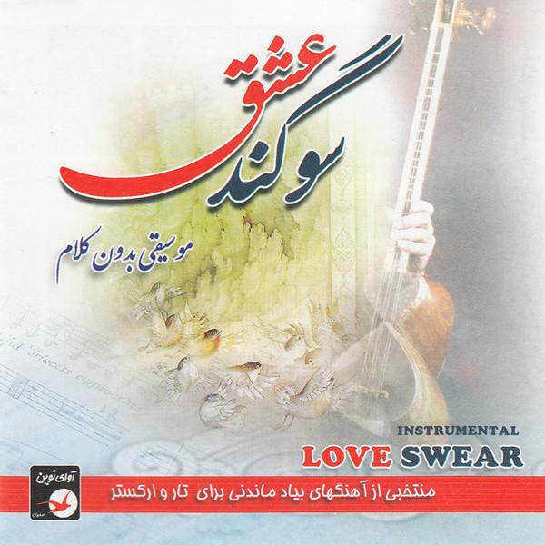 آلبوم موسیقی سوگند عشق اثر پرویز رحمان پناه نشر آوای نوین