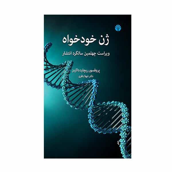 خرید                      کتاب ژن خودخواه اثر ریچارد داکینز نشر اختران