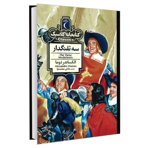 کتاب کتابخانه کلاسیک سه تفنگدار  اثر الکساندر دوما  نشر محراب قلم