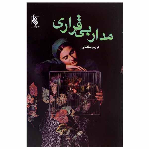 کتاب مدار بی قراری اثر مریم سلطانی نشر علی