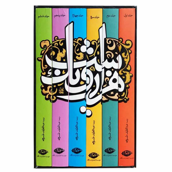 کتاب هزار و یک شب اثر عبداللطیف طسوجی نشر نگاه 6 جلدی