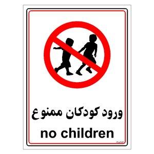 برچسب ایمنی مستر راد طرح ورود کودکان ممنوع مدل HSE-OSHA-0964
