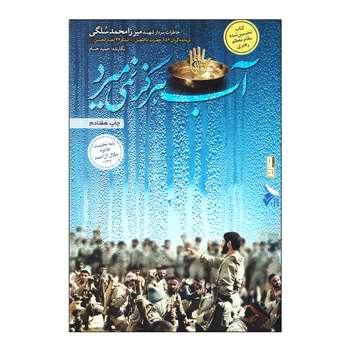 کتاب آب هرگز نمی میرد اثر حمید حسام انتشارات بیست و هفت بعثت