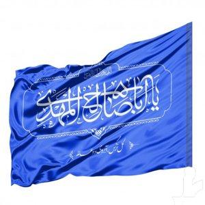 پرچم طرح نیمه شعبان