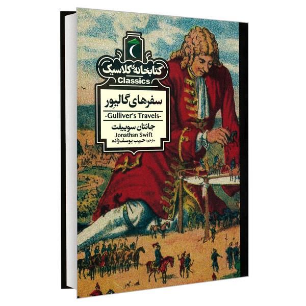 کتاب کتابخانه کلاسیک سفرهای گالیور اثر جانتان سوییفت نشر محراب قلم