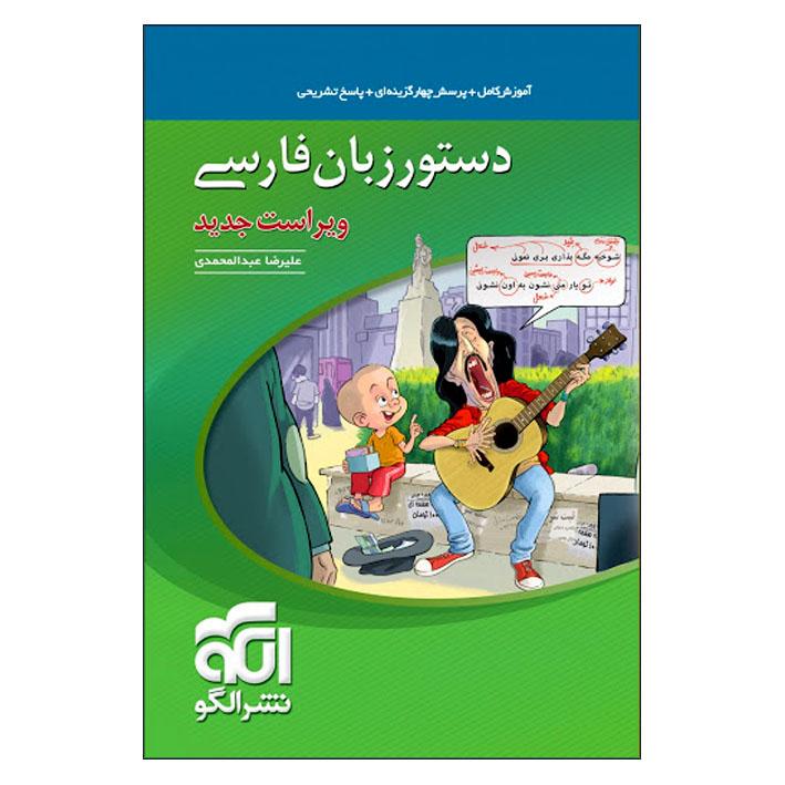 خرید                      کتاب دستور زبان فارسی ویراست جدید اثر علیرضا عبدالمحمدی نشر الگو