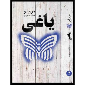 کتاب یاغی مجموعه اسطوره اثر مری لو نشر کتابسرای تندیس