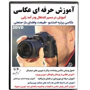 نرم افزار آموزش حرفه ای عکاسی نشر گرافیست