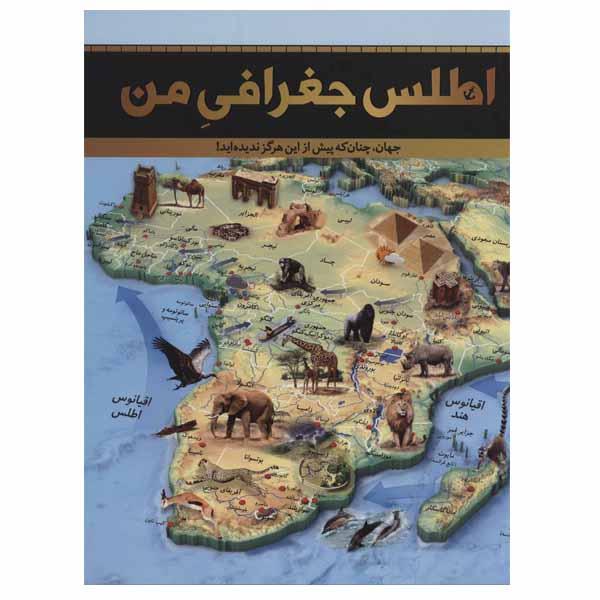کتاب اطلس جغرافی من اثر جمعی از نویسندگان نشر سایان