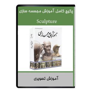 نرم افزار پکیج کامل آموزش مجسمه سازی نشر دیجیتالی