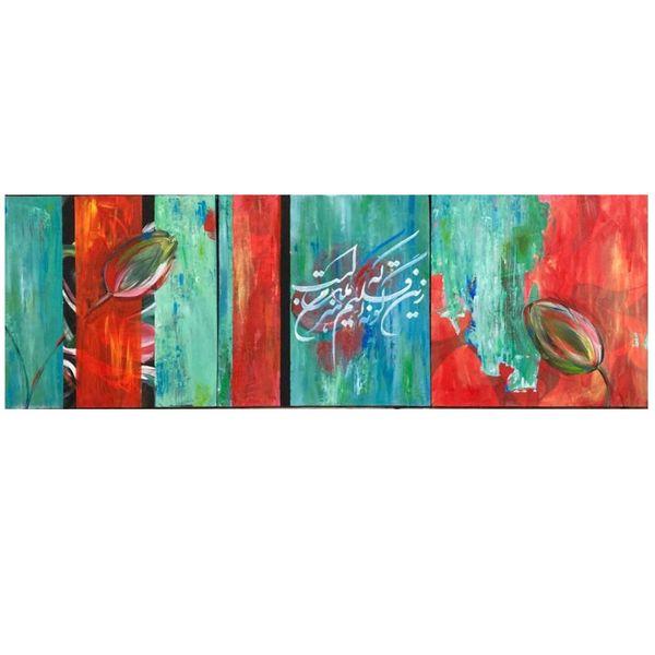 تابلو نقاشی طرح زین گونه که اقلیم هنر ملک من است کد 1 مجموعه 3 عددی