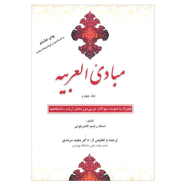 کتاب مبادی العربیه اثر رشید الشرتونی انتشارات علمی