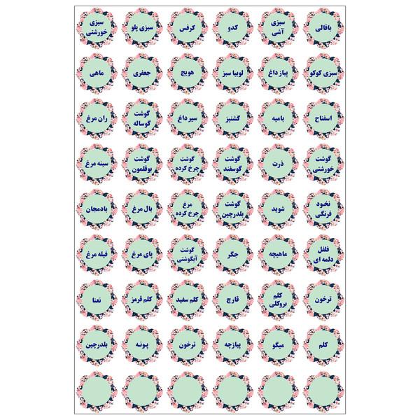 برچسب نظم دهنده فریزر آشپزخانه مستر راد طرح گل کد 1440