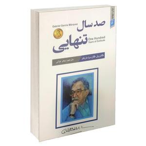 کتاب صد سال تنهایی اثر گابریل گارسیا مارکز نشر آتیسا