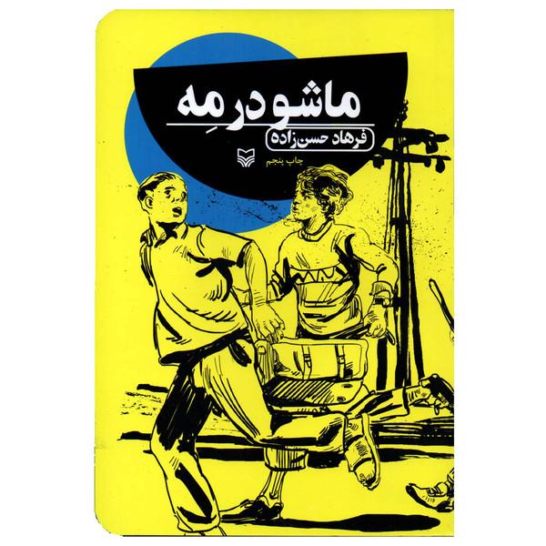 کتاب ماشو در مه اثر فرهاد حسن زاده انتشارات سوره مهر