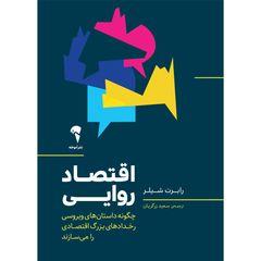 کتاب اقتصاد روایی اثر رابرت شیلر نشر آموخته