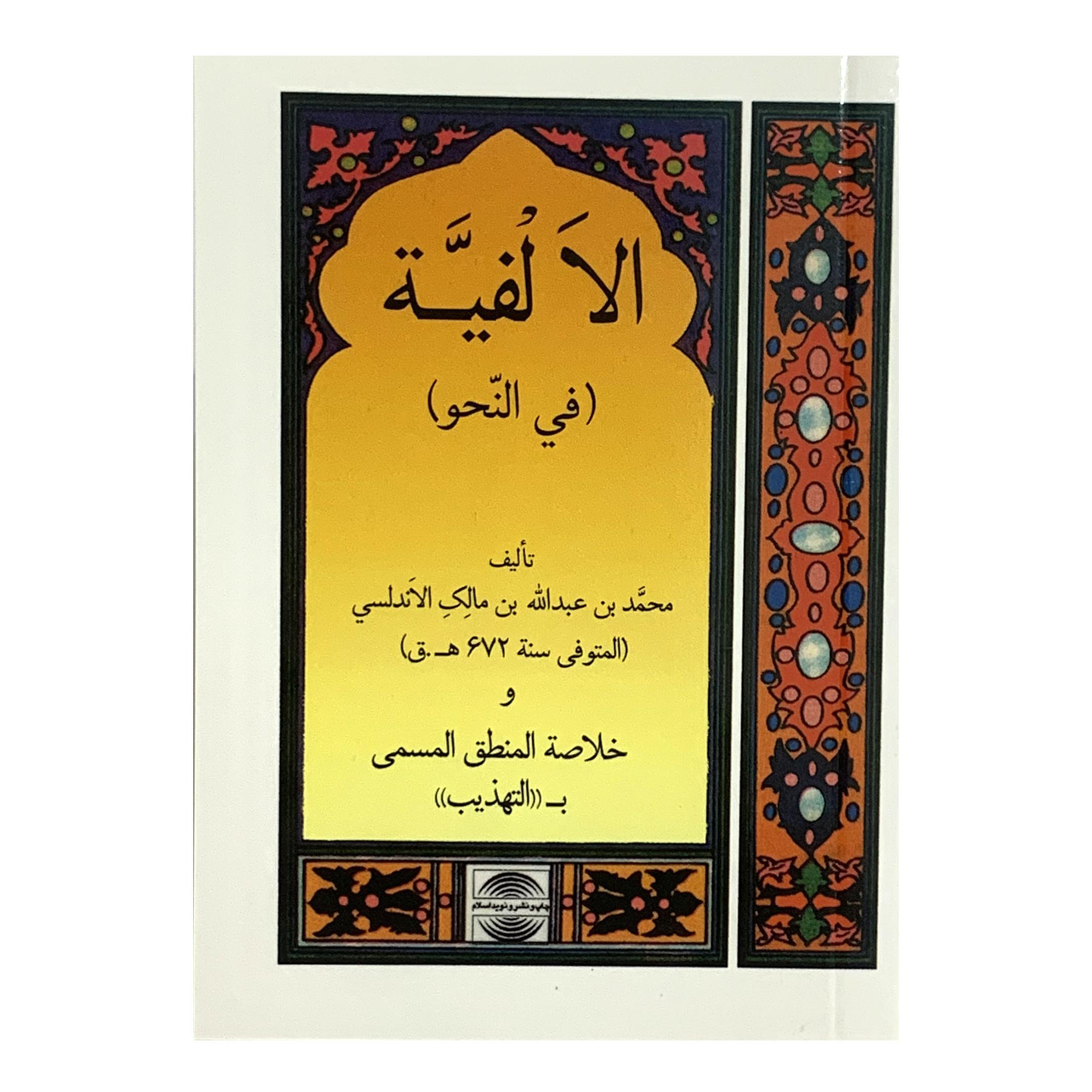 کتاب الالفیه فی النحو اثر محمد بن عبدالله بن مالک الاندلسی انتشارات نوید اسلام