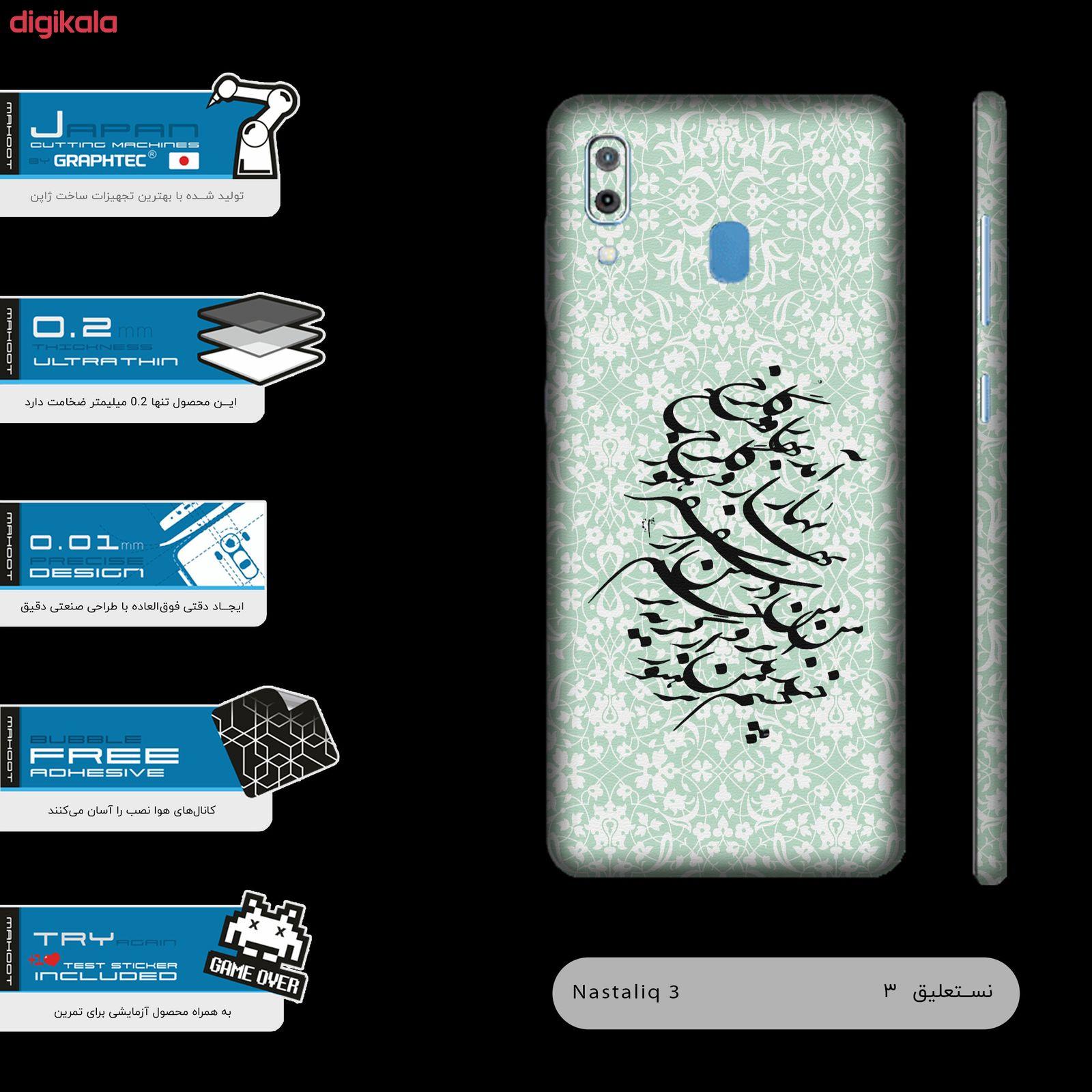 برچسب پوششی مدل Nastaliq-3 مناسب برای گوشی موبایل سامسونگ Galaxy A30