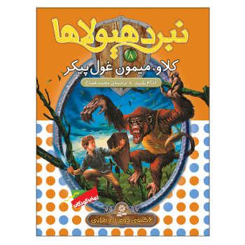 کتاب نبرد هیولاها 8 کلاو میمون غول پیکر اثر آدام بلید انتشارات قدیانی