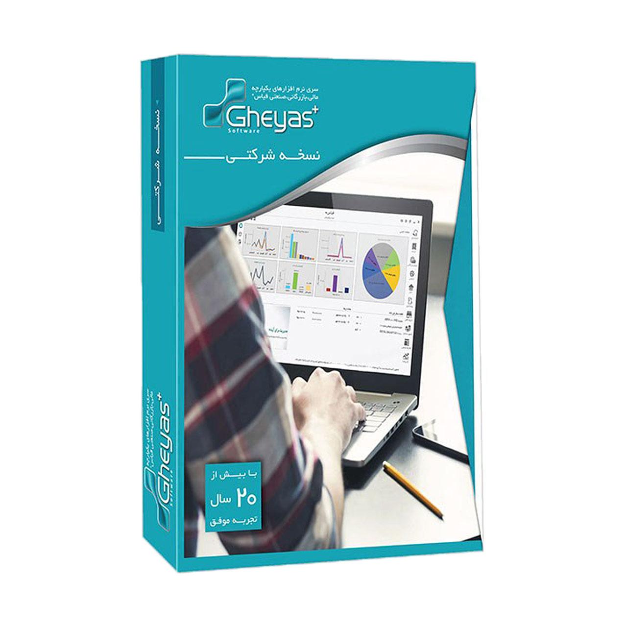 نرم افزار حسابداری شرکتی قیاس پلاس نسخه تولیدی