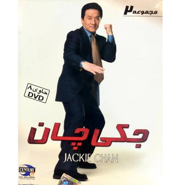 مجموعه کامل سریال جکی چان 2 نشر از شرکت قرن 21