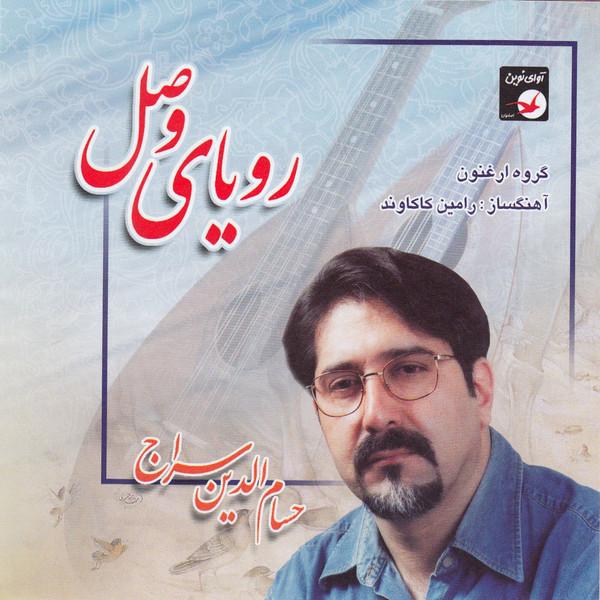 آلبوم موسیقی رویای وصل اثر حسام الدین سراج نشر آوای نوین