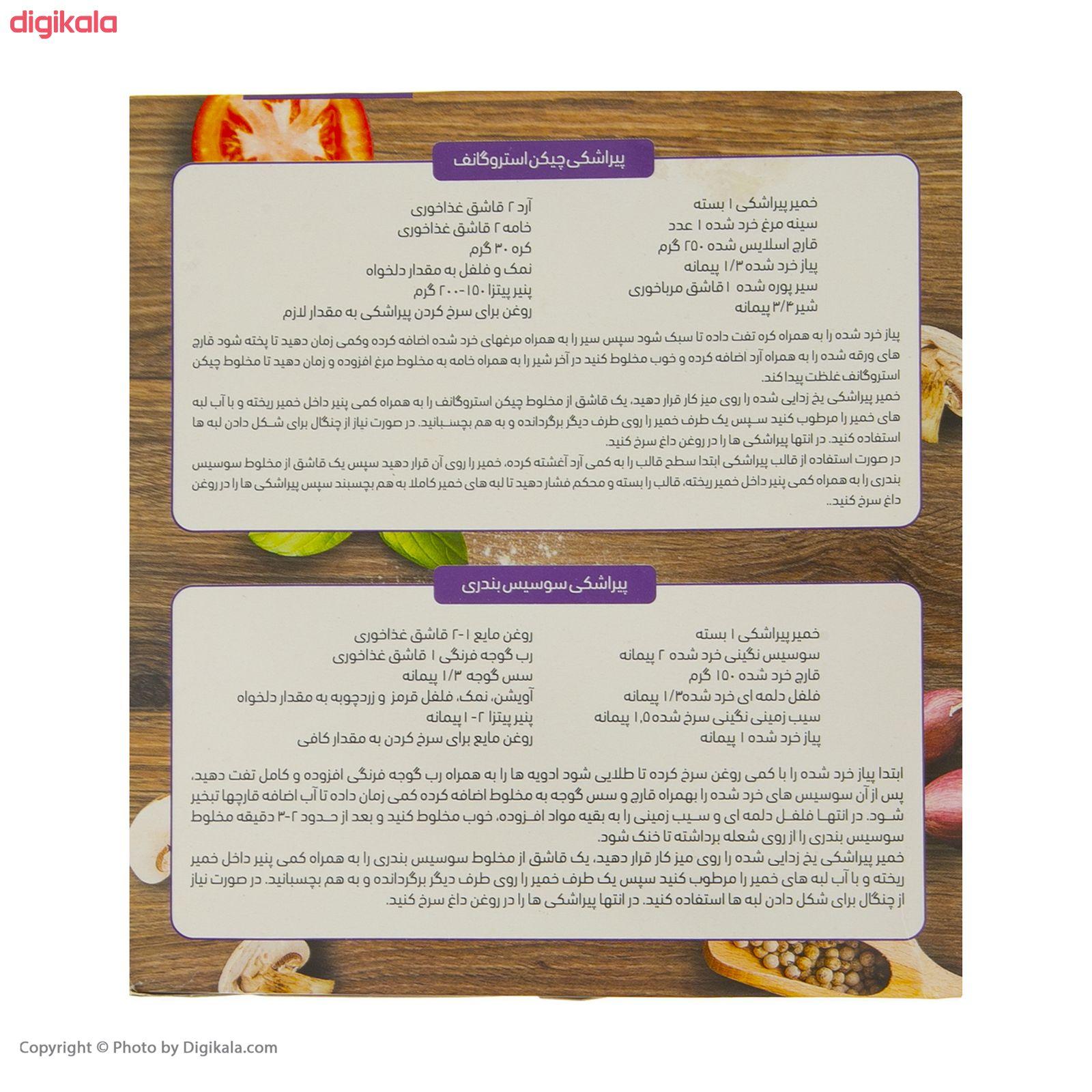 خمیر پیراشکی منجمد پمینا - 500 گرم main 1 2